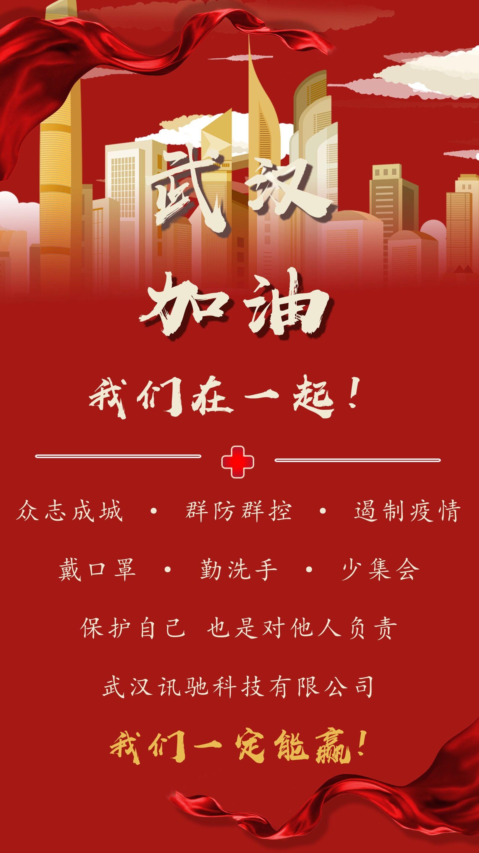 武汉讯驰科技有限公司,武汉加油,资助对讲机
